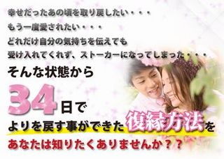 幸せを取り戻す奇跡の復縁マニュアル.jpg